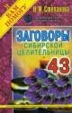 Заговоры сибирской целительницы-43